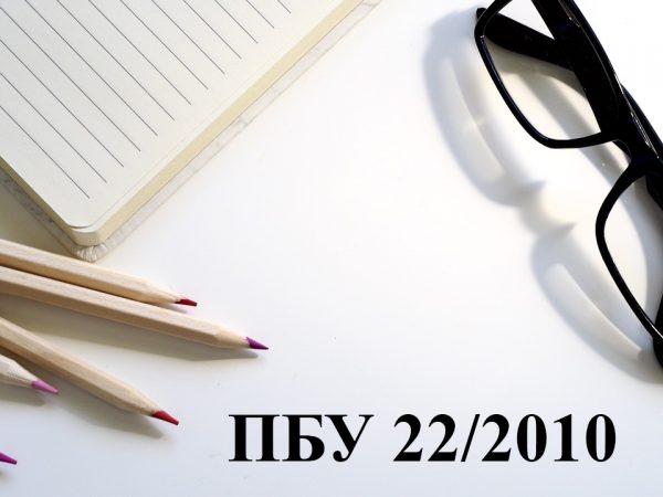 Исправление ошибок в документах и учетных регистрах