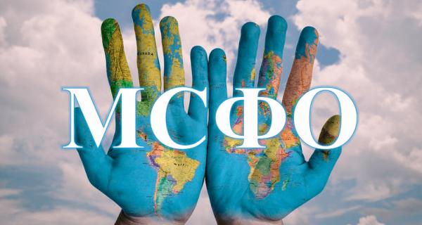 Международные стандарты финансовой отчетности (МСФО)