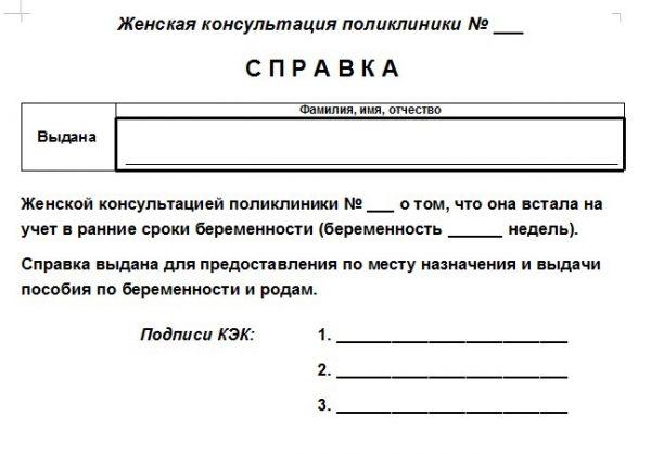 Справка о постановке на учет в женской консультации